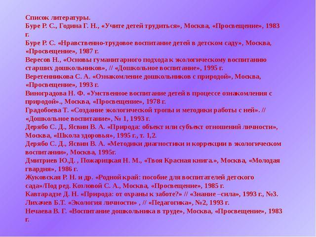 Список литературы. Буре Р. С., Година Г. Н., «Учите детей трудиться», Москва,...