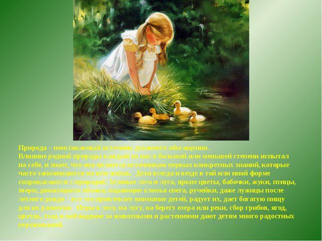 Природа – неиссякаемый источник духовного обогащения. Влияние родной природы...