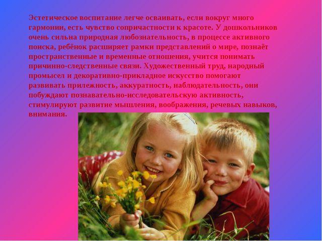Эстетическое воспитание легче осваивать, если вокруг много гармонии, есть чув...