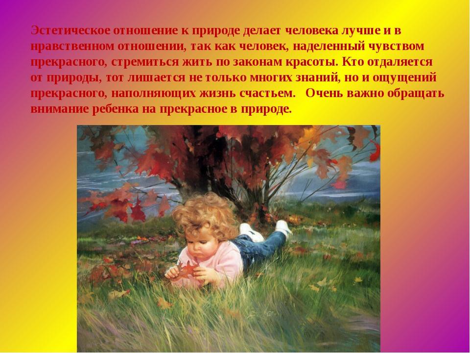 Эстетическое отношение к природе делает человека лучше и в нравственном отнош...