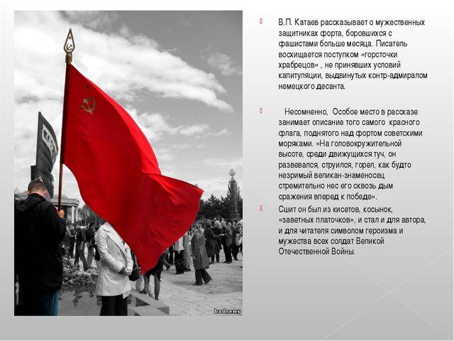 В.П. Катаев рассказывает о мужественных защитниках форта, боровшихся с фашист...
