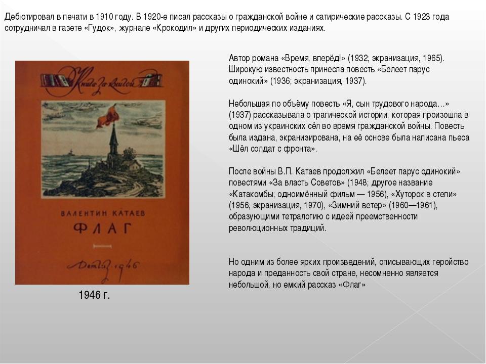 Дебютировал в печати в 1910 году. В 1920-е писал рассказы о гражданской войне...