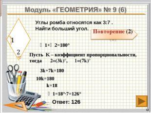 Ответ: 126 * Углы ромба относятся как 3:7 . Найти больший угол. ∠1+∠2=180° Пу