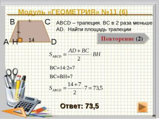 Модуль «ГЕОМЕТРИЯ» №11 (6) * Ответ: 73,5 ABCD – трапеция. ВС в 2 раза меньше
