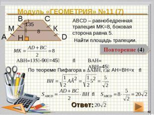 Модуль «ГЕОМЕТРИЯ» №11 (7) * Ответ: ABCD – равнобедренная трапеция MK=8, боко