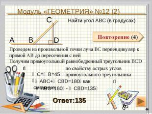 Модуль «ГЕОМЕТРИЯ» №12 (2) * Повторение (4) Ответ:135 Найти угол АВС (в граду