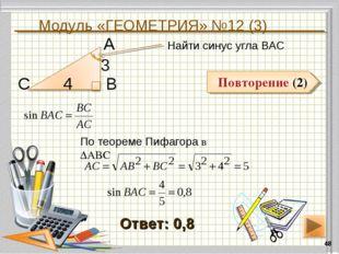 Модуль «ГЕОМЕТРИЯ» №12 (3) * Повторение (2) Ответ: 0,8 Найти синус угла ВАС В