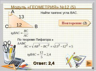 Модуль «ГЕОМЕТРИЯ» №12 (5) * Повторение (2) Ответ: 2,4 Найти тангенс угла ВАС