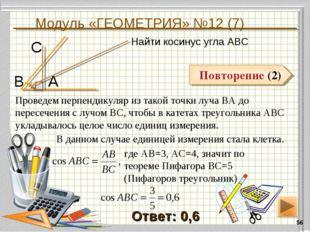 Модуль «ГЕОМЕТРИЯ» №12 (7) * Повторение (2) Ответ: 0,6 Найти косинус угла АВС