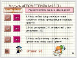 Модуль «ГЕОМЕТРИЯ» №13 (1) * Укажите номера верных утверждений 1.Через любые
