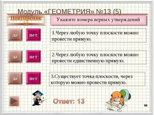 Модуль «ГЕОМЕТРИЯ» №13 (5) * Укажите номера верных утверждений 1.Через любую