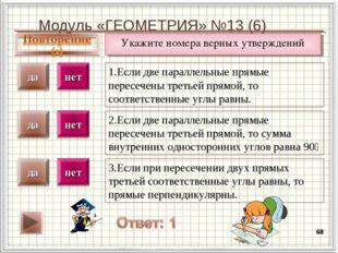 Модуль «ГЕОМЕТРИЯ» №13 (6) * Укажите номера верных утверждений 1.Если две пар