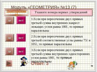 Модуль «ГЕОМЕТРИЯ» №13 (7) * Укажите номера верных утверждений 1.Если при пер