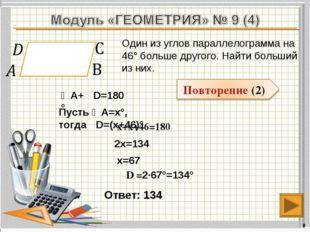 Ответ: 134 * Один из углов параллелограмма на 46° больше другого. Найти больш