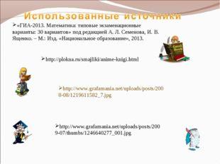«ГИА-2013. Математика: типовые экзаменационные варианты: 30 вариантов» под ре