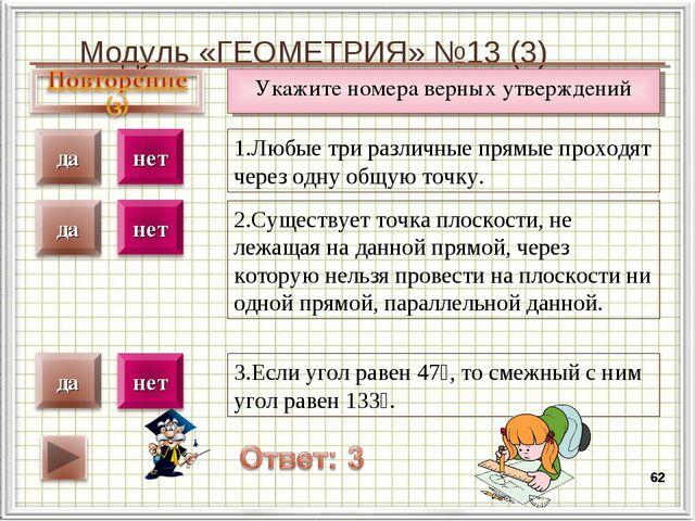 Модуль «ГЕОМЕТРИЯ» №13 (3) * Укажите номера верных утверждений 1.Любые три ра...
