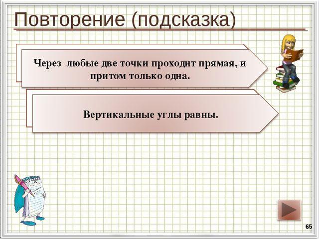 Повторение (подсказка) * Сформулируйте аксиому о взаимном расположении прямой...