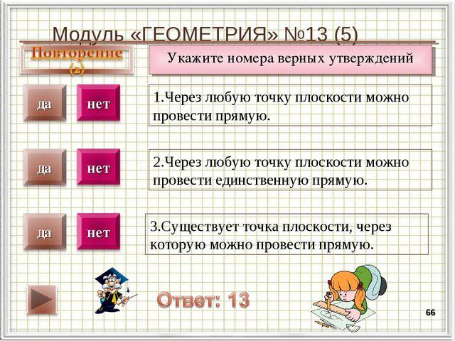 Модуль «ГЕОМЕТРИЯ» №13 (5) * Укажите номера верных утверждений 1.Через любую...