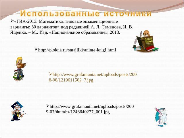 «ГИА-2013. Математика: типовые экзаменационные варианты: 30 вариантов» под ре...