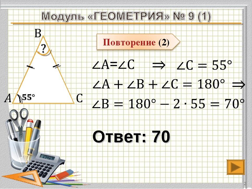 Ответ: 70 *