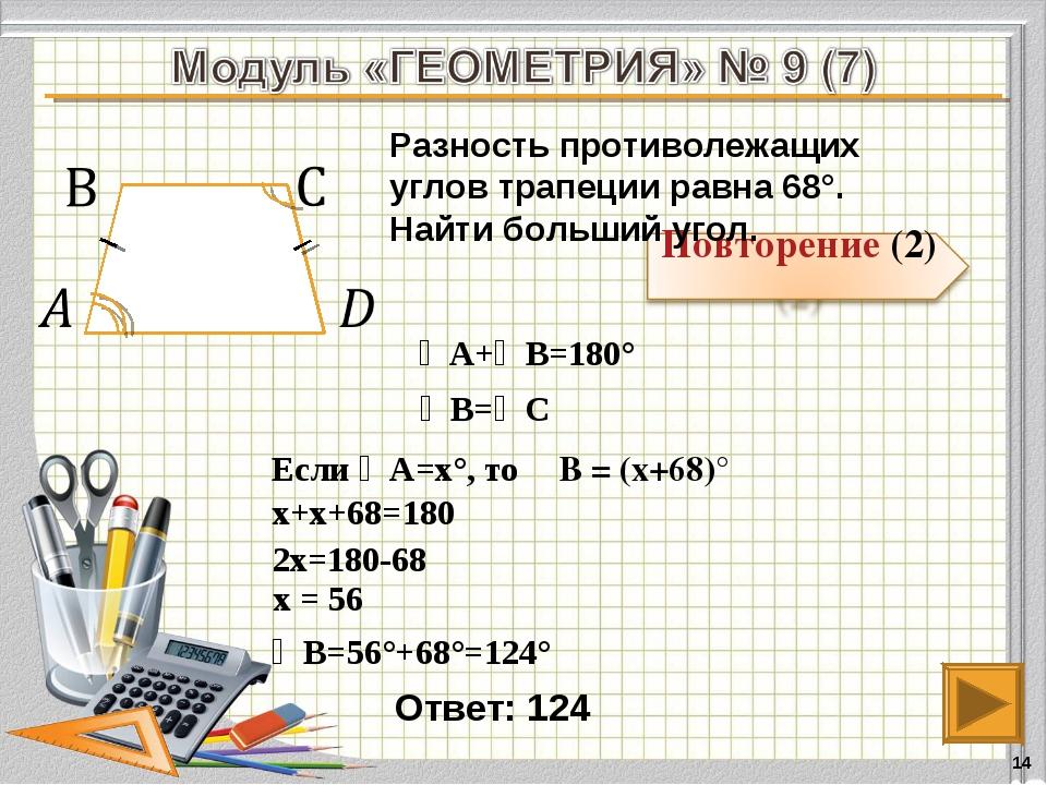 Ответ: 124 * Разность противолежащих углов трапеции равна 68°. Найти больший...