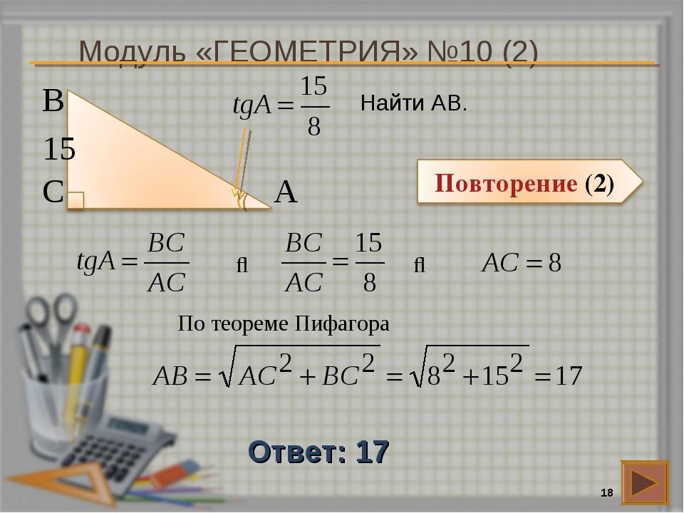 Модуль «ГЕОМЕТРИЯ» №10 (2) * Ответ: 17 Найти АВ. В С А 15 ⇒ ⇒ По теореме Пифа...