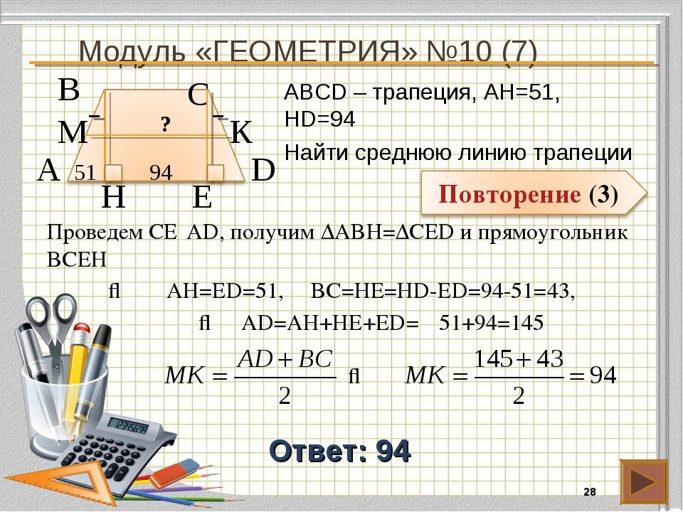 Модуль «ГЕОМЕТРИЯ» №10 (7) * Ответ: 94 АВСD – трапеция, AH=51, HD=94 Найти ср...