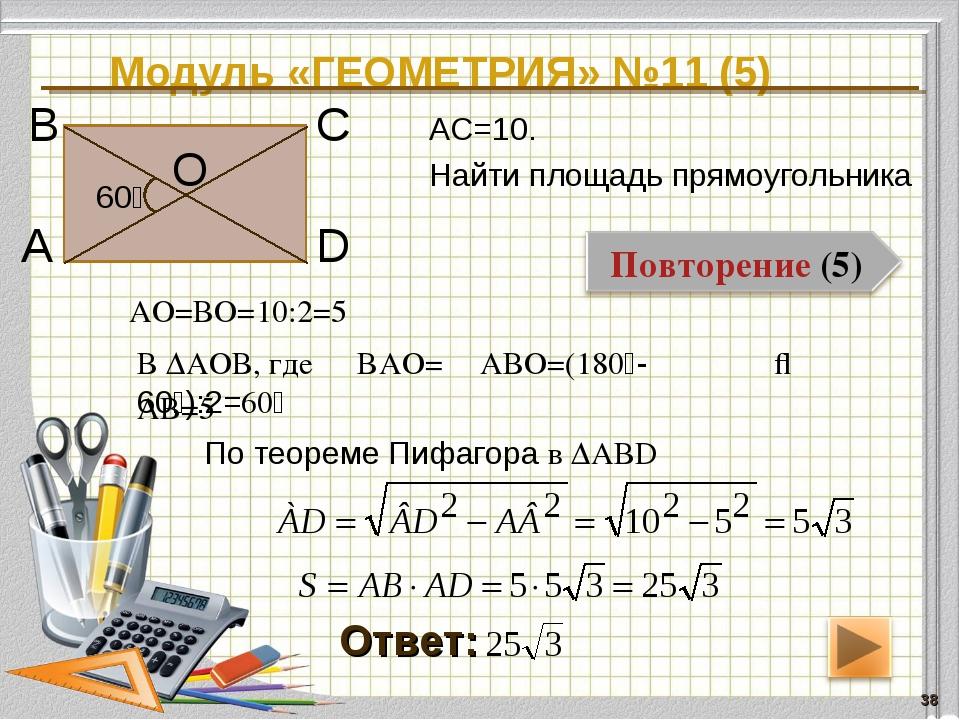 Модуль «ГЕОМЕТРИЯ» №11 (5) * Ответ: АС=10. Найти площадь прямоугольника В А D...