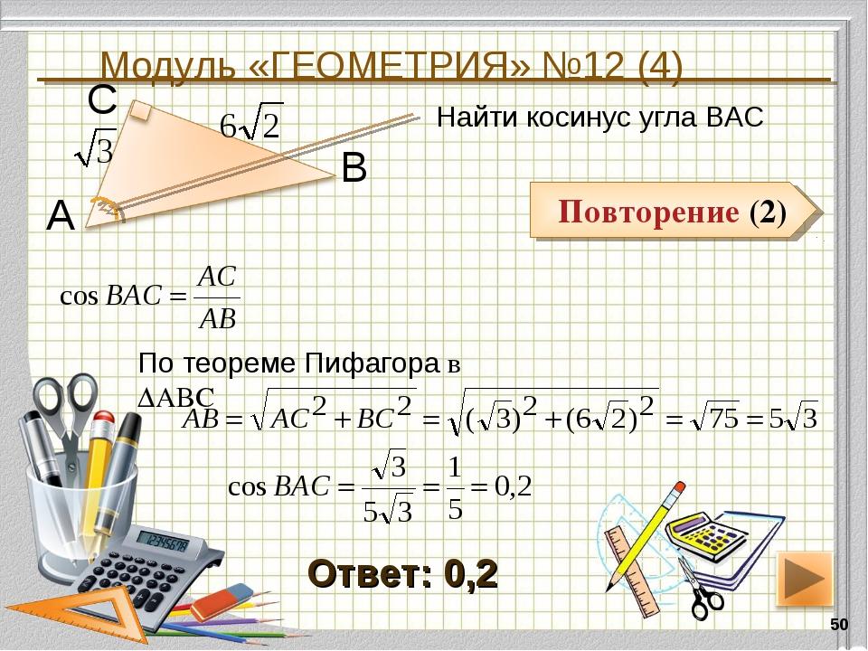 Модуль «ГЕОМЕТРИЯ» №12 (4) * Повторение (2) Ответ: 0,2 Найти косинус угла ВАС...