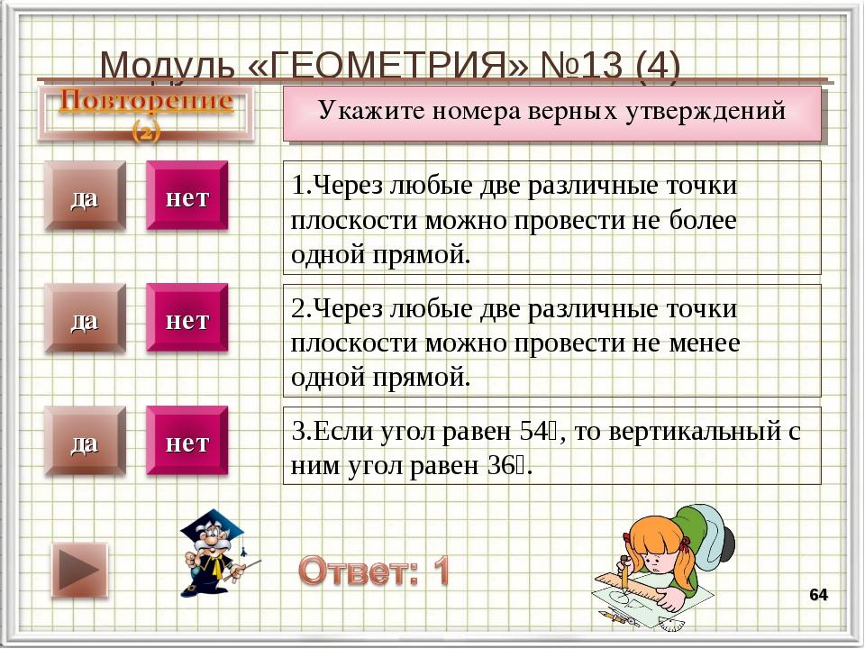 Модуль «ГЕОМЕТРИЯ» №13 (4) * Укажите номера верных утверждений 1.Через любые...