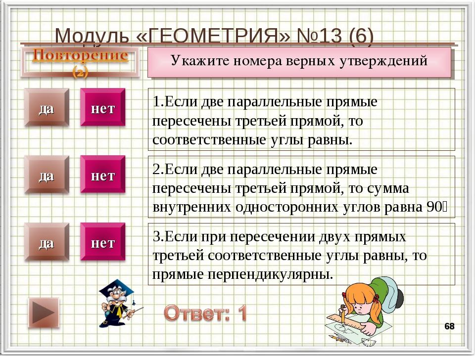 Модуль «ГЕОМЕТРИЯ» №13 (6) * Укажите номера верных утверждений 1.Если две пар...