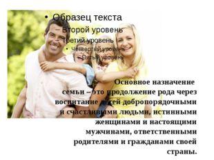 Основное назначение семьи – это продолжение рода через воспитание детей добро