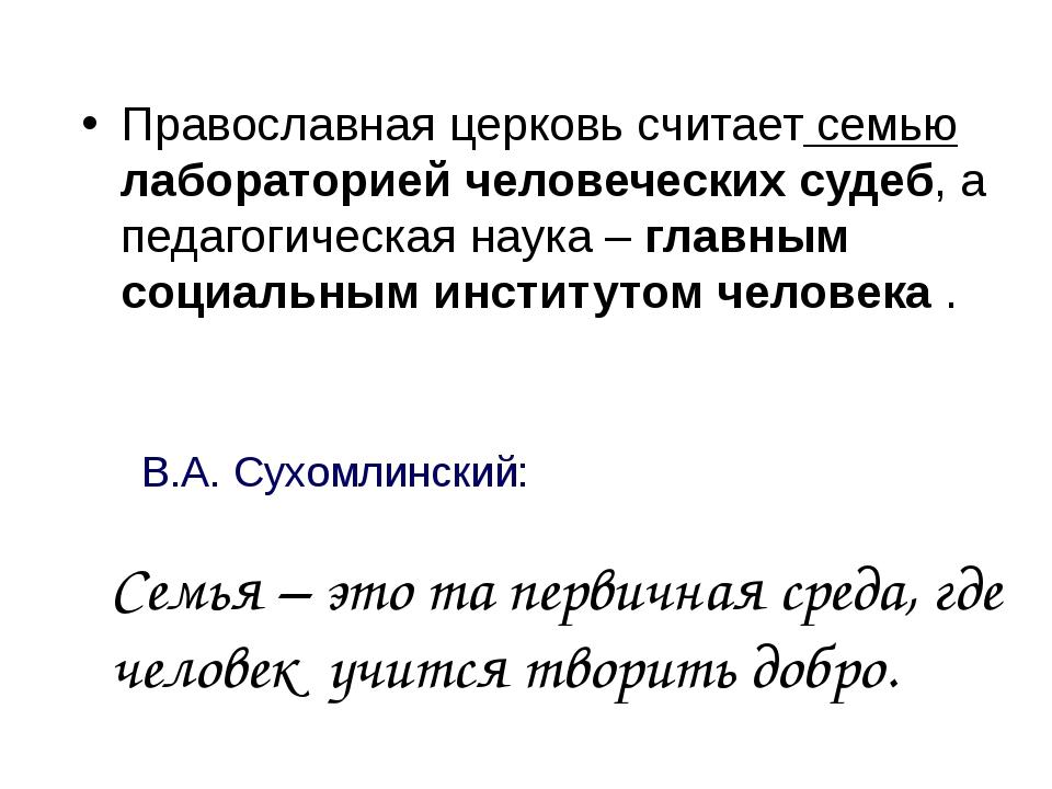 В.А. Сухомлинский: Семья – это та первичная среда, где человек учится творит...