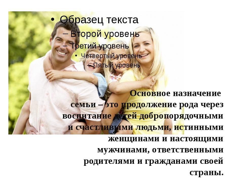 Основное назначение семьи – это продолжение рода через воспитание детей добро...