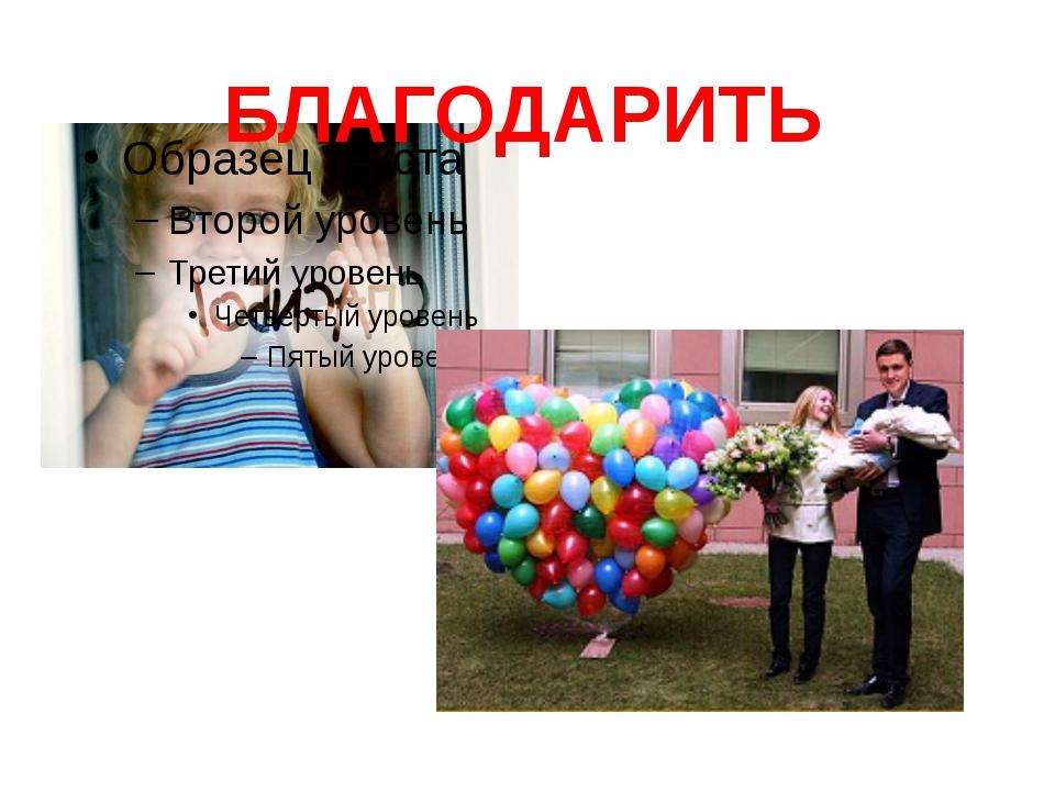 БЛАГОДАРИТЬ