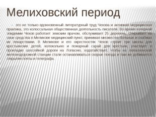 Мелиховский период - это не только вдохновенный литературный труд Чехова и а