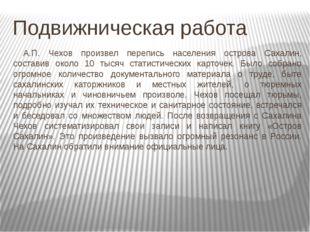 Подвижническая работа А.П. Чехов произвел перепись населения острова Сахали