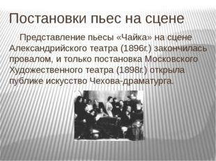 Постановки пьес на сцене Представление пьесы «Чайка» на сцене Александрийск