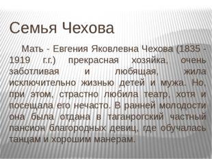 Семья Чехова Мать - Евгения Яковлевна Чехова (1835 - 1919 г.г.) прекрасная х
