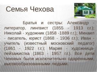Семья Чехова Братья и сестры: Александр - литератор, лингвист (1855 - 1913