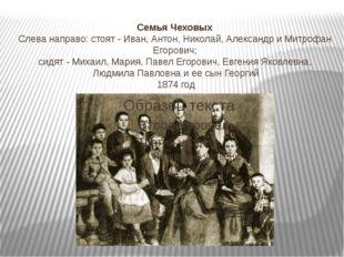 Семья Чеховых Слева направо: стоят - Иван, Антон, Николай, Александр и Митроф