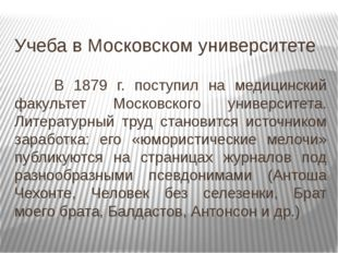 Учеба в Московском университете В 1879 г. поступил на медицинский факультет