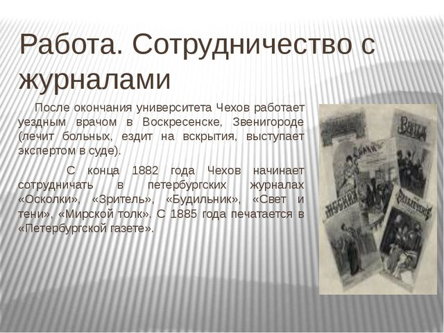 Работа. Сотрудничество с журналами После окончания университета Чехов работа...