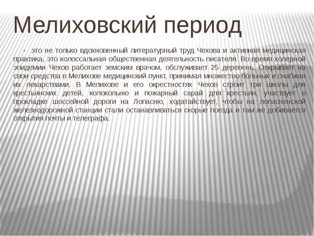 Мелиховский период - это не только вдохновенный литературный труд Чехова и а...