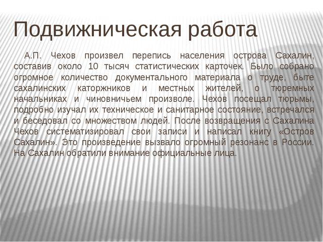 Подвижническая работа А.П. Чехов произвел перепись населения острова Сахали...