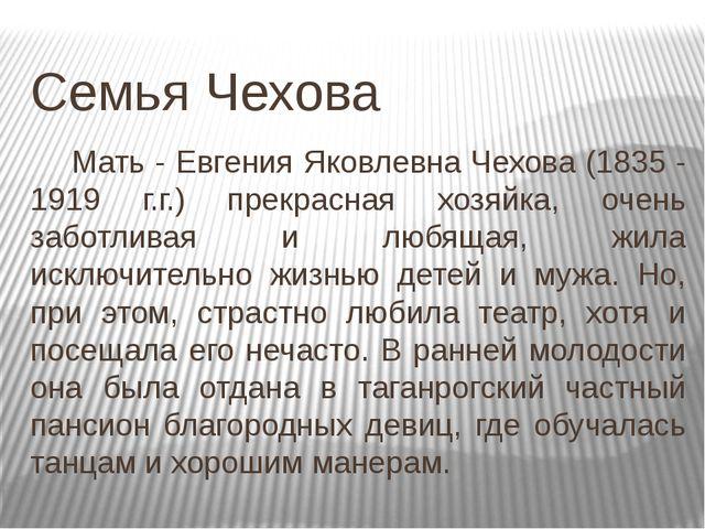 Семья Чехова Мать - Евгения Яковлевна Чехова (1835 - 1919 г.г.) прекрасная х...
