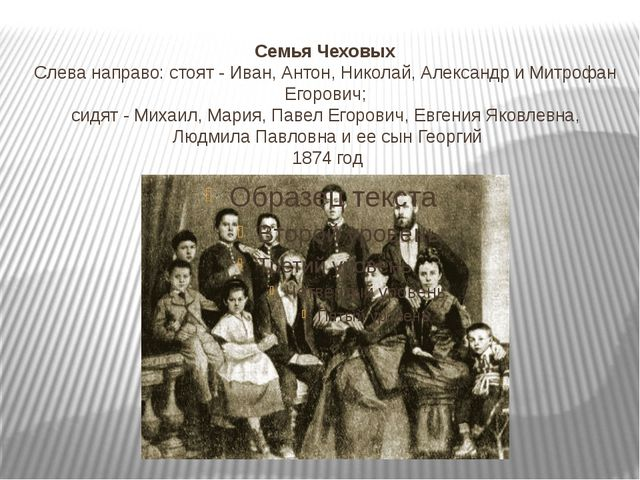 Семья Чеховых Слева направо: стоят - Иван, Антон, Николай, Александр и Митроф...
