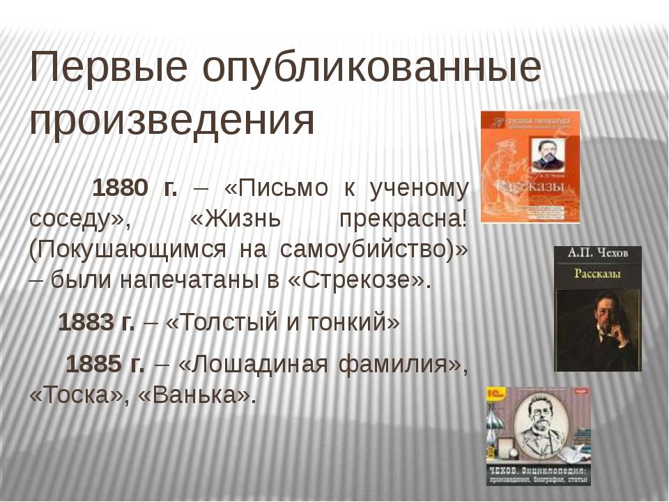 Первые опубликованные произведения 1880 г. – «Письмо к ученому соседу», «Жизн...