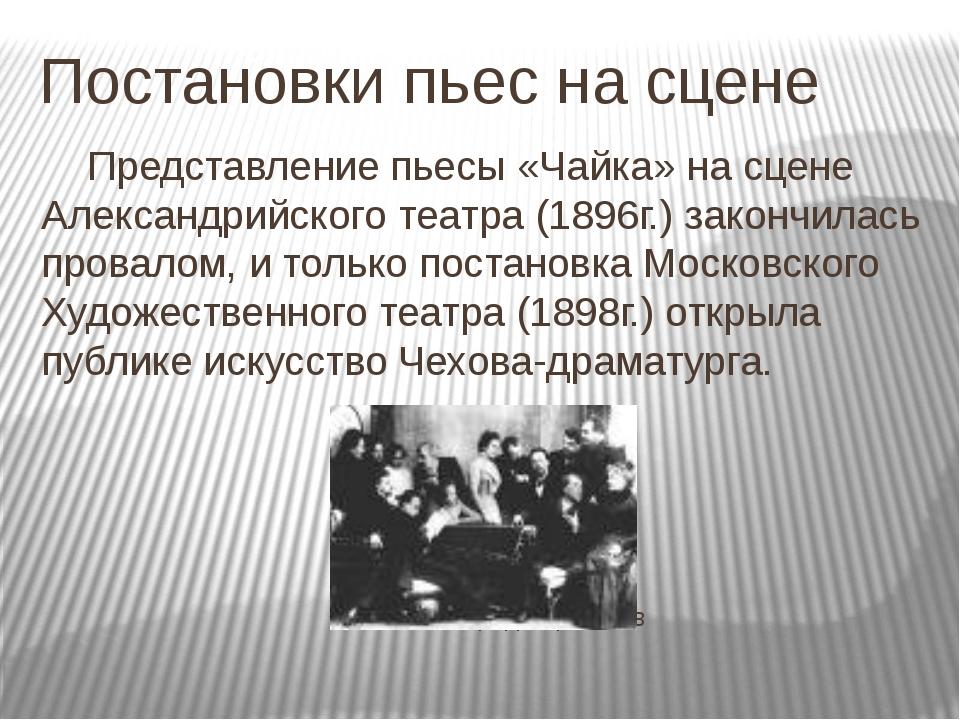 Постановки пьес на сцене Представление пьесы «Чайка» на сцене Александрийск...