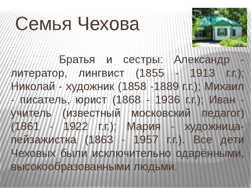 Семья Чехова Братья и сестры: Александр - литератор, лингвист (1855 - 1913...
